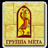 Группа Мета (Россия)