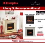 Каминокомплект Dimplex Albany Suite (слоновая кость) по выгодной цене!
