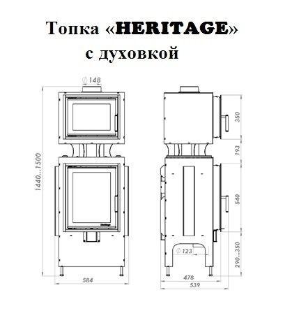 Печь-камин Теплый Камень HERITAGE VI-2P