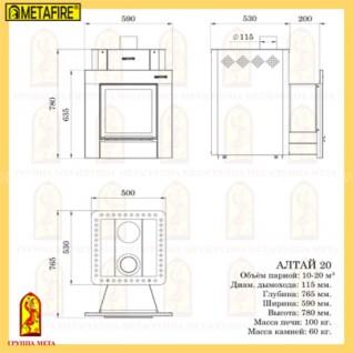 Дровяная печь для бани МЕТА METAFIRE Алтай 20