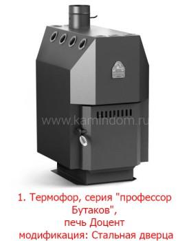 Отопительная печь Термофор Профессор Бутаков Доцент