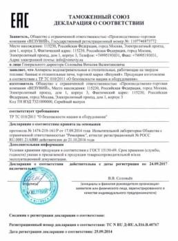 Дровяная печь для бани Везувий Русичъ 12 ВС