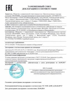 Дровяная печь для бани Везувий Русичъ 22 ВК (210)