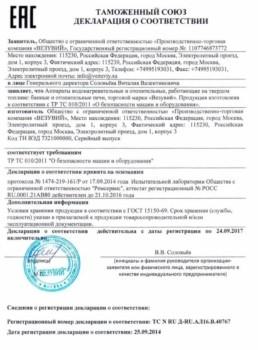 Дровяная печь для бани Везувий Русичъ 22 ВС