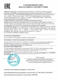 Дровяная печь для бани Везувий Русский пар ВК (210)