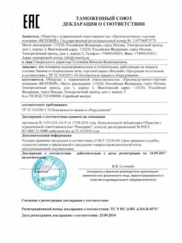 Дровяная печь для бани Везувий Русский пар ВЧ