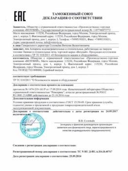 Дровяная печь для бани Везувий Русский пар К (210)