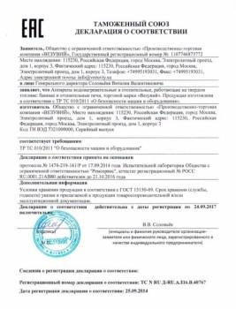 Дровяная печь для бани Везувий Русский пар Ч