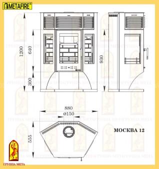 Печь-камин МЕТА MetaFire Москва 12