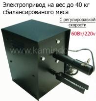 Электромотор для вертела