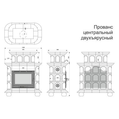 Каминная облицовка КимрПечь Прованс центральный двухъярусный