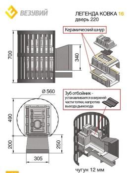 Чугунная печь для бани Везувий Легенда Ковка 16 (210)