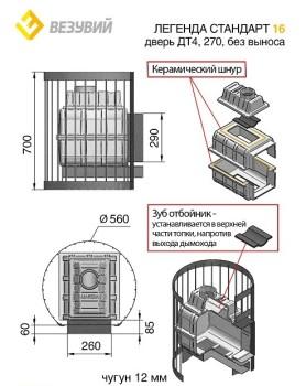 Чугунная печь для бани Везувий Легенда Стандарт 16 ВЧ