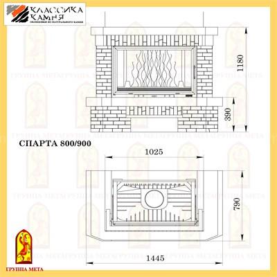 Каминная облицовка МЕТА Новая Антика Спарта 800-900