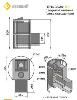Дровяная печь для бани Везувий Скиф с закрытой каменкой ВЧ и топочным тоннелем