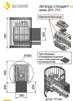 Чугунная печь для бани Везувий Легенда Стандарт 16 (271)