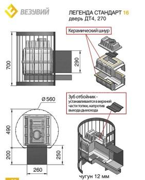 Чугунная печь для бани Везувий Легенда Стандарт 16 (271) без выносного тоннеля