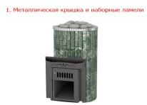 """Дровяная печь для бани Ферингер Ламель """"Мини"""" (Змеевик)"""