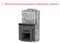 """Дровяная печь для бани Ферингер Ламель """"Мини"""" (Жадеит)"""