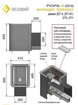 Дровяная печь для бани Везувий Русичъ Антрацит 16 (270)