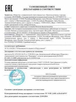 Дровяная печь для бани Везувий Русичъ Антрацит 16 (271) б/в