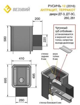 Дровяная печь для бани Везувий Русичъ Терракота 12 (ДТ-3)