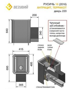 Дровяная печь для бани Везувий Русичъ Терракота 16 (220)