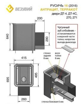 Дровяная печь для бани Везувий Русичъ Терракота 16 (270)