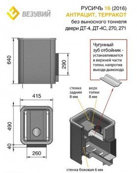 Дровяная печь для бани Везувий Русичъ Терракота 16 (270) б/в