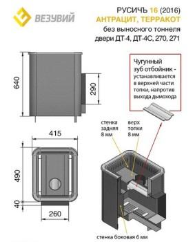Дровяная печь для бани Везувий Русичъ Терракота 16 (271) б/в