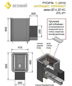 Дровяная печь для бани Везувий Русичъ Терракота 16 (ДТ-4)
