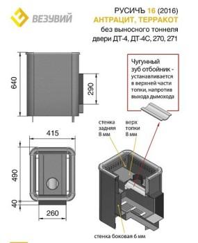 Дровяная печь для бани Везувий Русичъ Терракота 16 (ДТ-4) б/в