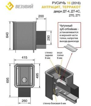 Дровяная печь для бани Везувий Русичъ Терракота 16 (ДТ-4С)