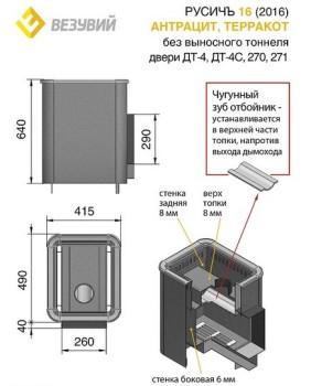 Дровяная печь для бани Везувий Русичъ Терракота 16 (ДТ-4С) б/в