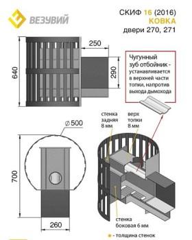 Дровяная печь для бани Везувий Скиф Ковка 16 (270)