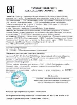 Дровяная печь для бани Везувий Скиф Люкс 16 (ДТ-4)