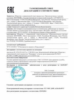 Дровяная печь для бани Везувий Скиф Люкс 16 (ДТ-4С)