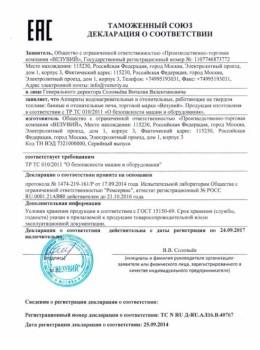 Дровяная печь для бани Везувий Скиф Люкс 22 (ДТ-4) б/в