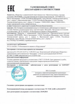 Дровяная печь для бани Везувий Скиф Люкс 28 (271) б/в