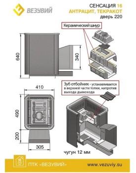 Дровяная печь для бани Везувий Сенсация 16 Терракота (220)