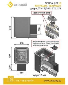 Дровяная печь для бани Везувий Сенсация 16 Терракота (270)