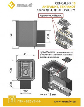 Дровяная печь для бани Везувий Сенсация 16 Терракота (ДТ-4С)