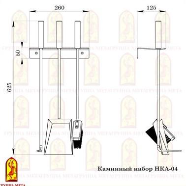 Каминный набор Мета НКА-04