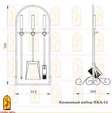 Каминный набор Мета НКА-12