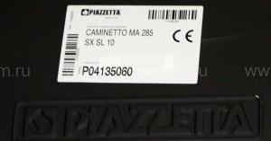 Каминная топка Piazzetta MA 285 D/S SL