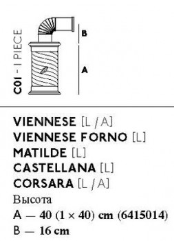 C01 - 40 см керамическая колонна- 1 часть