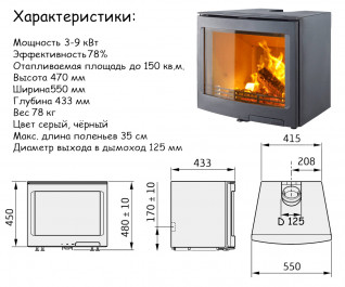 Изразцовая печь КимрПечь Сконе пристенная Русский