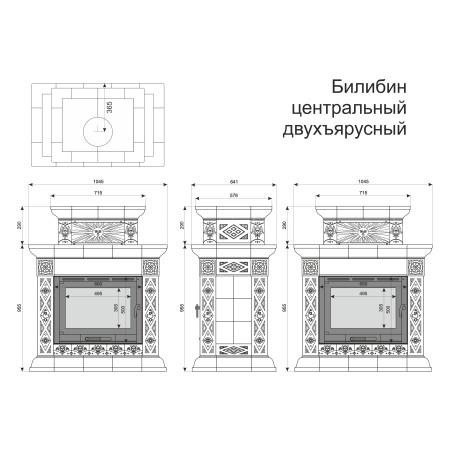 Каминная облицовка КимрПечь Билибин двухъярусная центральная