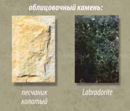 Каминная облицовка Stimlex Rain Labrada (пристенная)