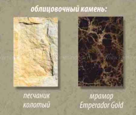 Каминная облицовка Stimlex Seon Emperador Small (пристенная)
